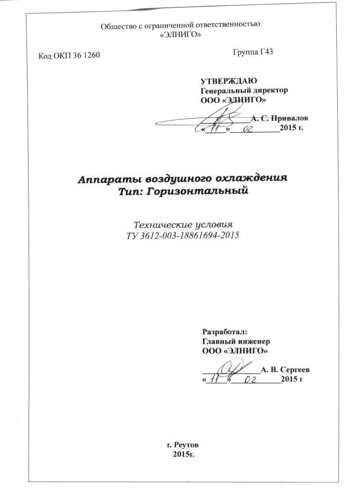 ТУ 3612-003-18861694-2015 АВГ